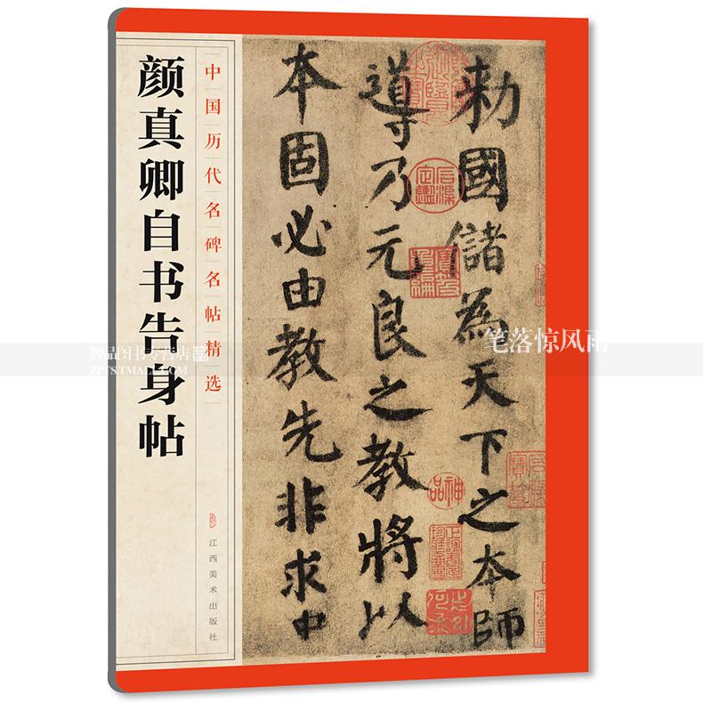 包邮中国历代名碑名帖第一辑自字帖满13.80元可用1元优惠券