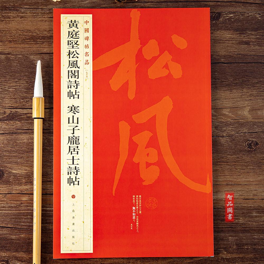 Китайская каллиграфия Артикул 41879071403