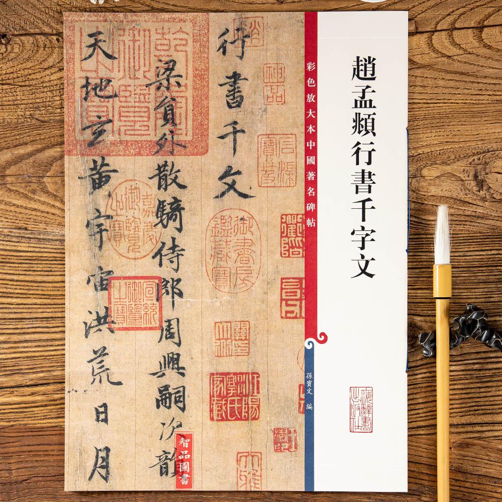 Китайская каллиграфия Артикул 533590703273