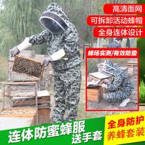 防蜂服连体全套养蜂专用蜜蜂防蜂衣全身防护透气型加厚防蜂帽手套