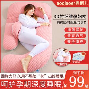 u型怀孕神器孕期多功能g抱枕