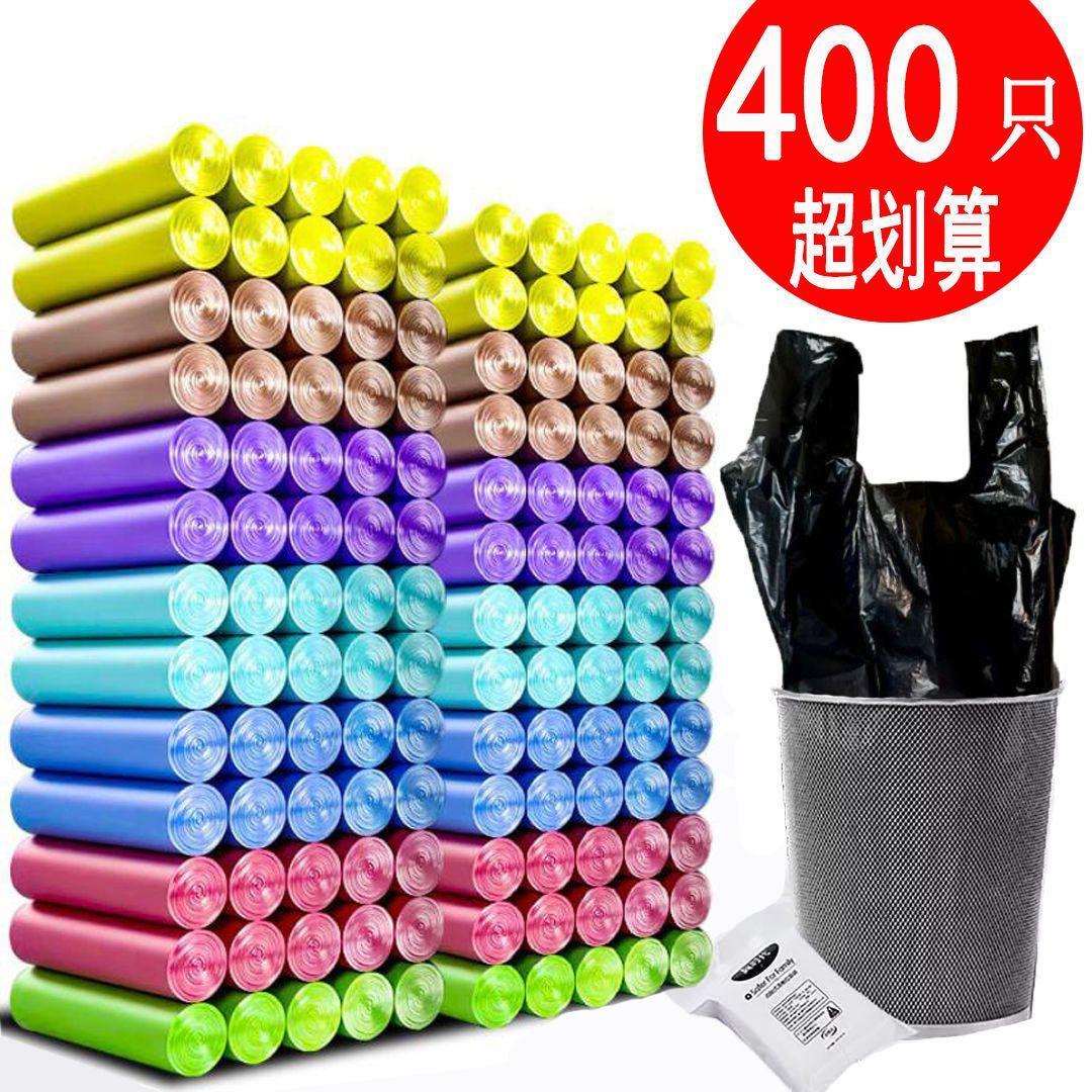 400只家用手提点断式加厚垃圾袋