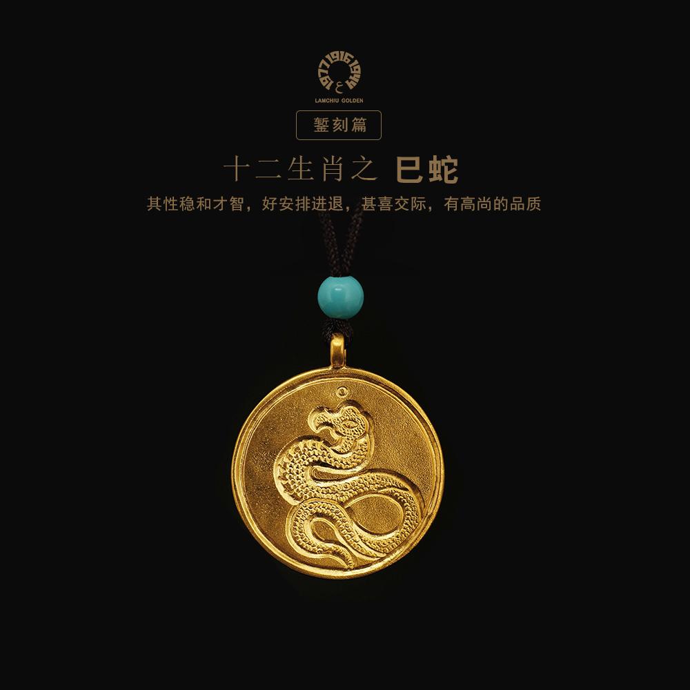琳朝珠宝新品古法黄金手工錾刻十二生肖之巳蛇