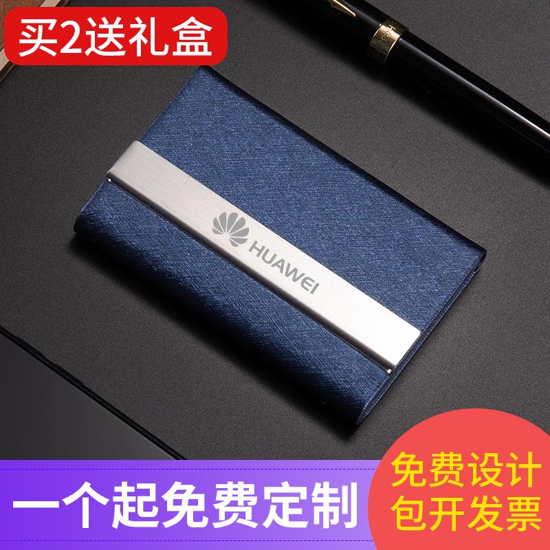 商务名片夹男士随身名片盒女士创意大容量卡片收纳盒金属银行卡盒简约刻字公司礼品定制企业logo