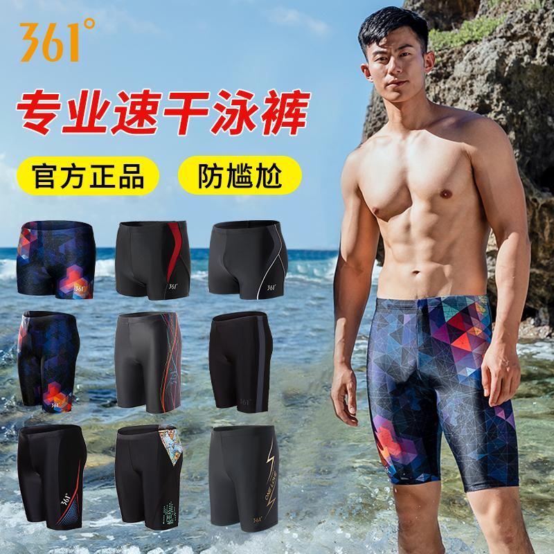 361度泳裤男款大码防尴尬宽松五分裤平角温泉男士泳衣套装游泳裤