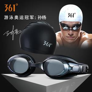 领5元券购买361度泳镜男高清防雾防水游泳眼镜