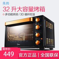 Midea/美的 T3-L326B美的电烤箱家用烘焙多功能全自动迷你烤箱