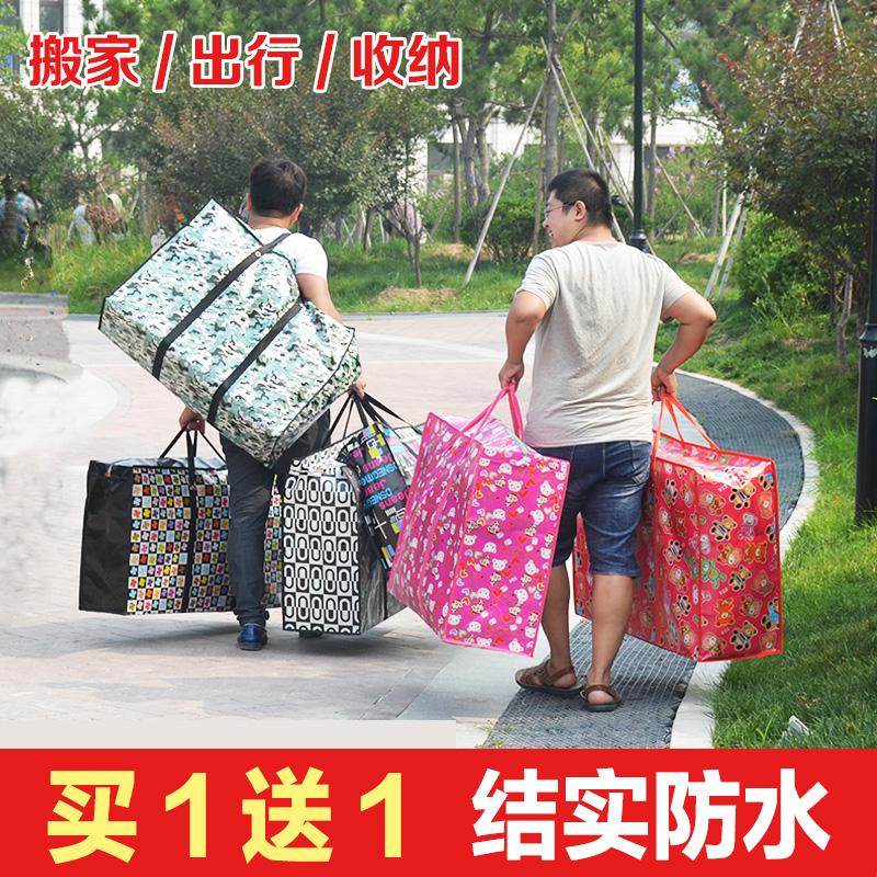 无纺布编织袋搬家行李袋收纳袋花色行李包手提超大容量行李打包袋