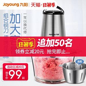 领30元券购买九阳家用电动不锈钢小型搅拌机