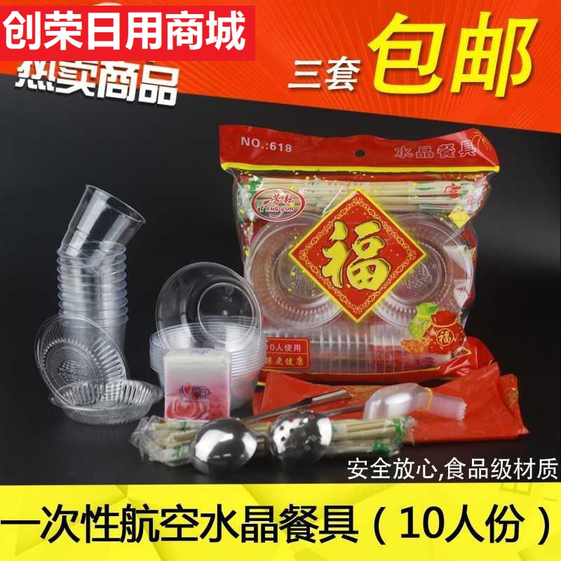 Disposable dishes and tableware set thickened hard crystal tableware banquet barbecue spoon cup dish banquet for 10 people