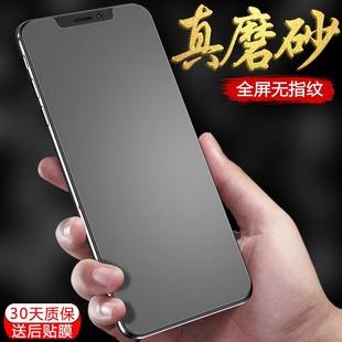 苹果x钢化膜磨砂iPhonexs手机防窥膜iPhone11全屏覆盖xr抗摔11pro蓝光Xsmax防指纹11promax贴膜max半XR全包边品牌