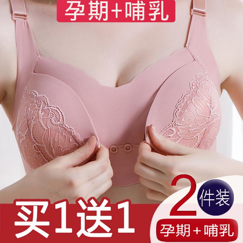 孕妇内衣女怀孕期舒适胸罩哺乳文胸睡觉可穿纯棉里喂奶防下垂聚拢 thumbnail