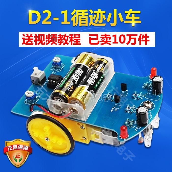 智能循迹小车套件  D2-1巡线小车散件 电子制作DIY  科技制作