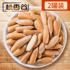 21 Years New Large Grain Original Flavor Hand Peeled Brazilian Pine Nuts 2 Cans Hand Peeled Pine Nuts Roasted Nuts Specialty