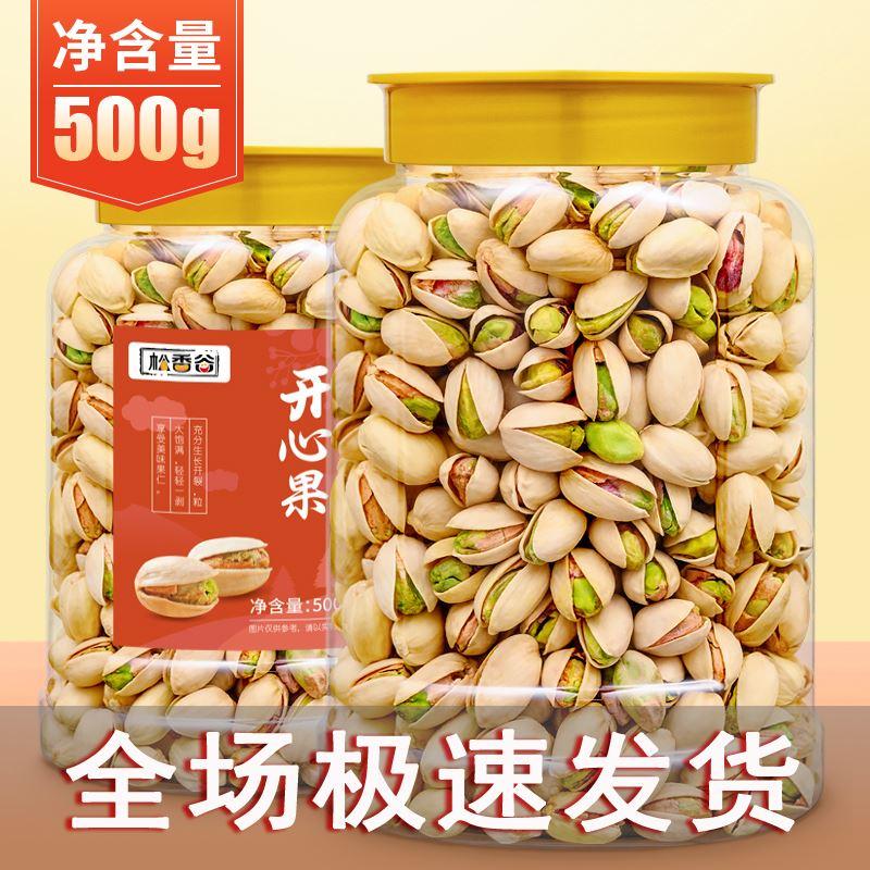 新货自然开口盐焗开心果净含量500g原色无漂白坚果零食干果1000g