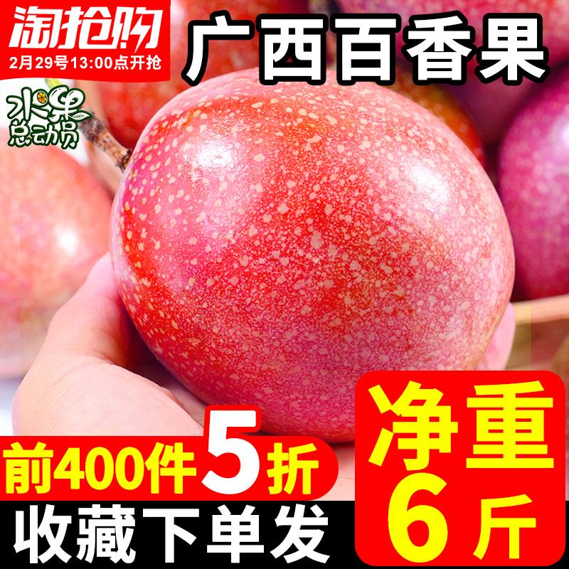 广西百香果新鲜特级大果5水果鸡蛋果酱原浆6斤一级当季整箱10包邮