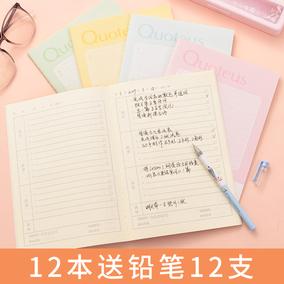 得力小学生作业登记本抄写本记纸张
