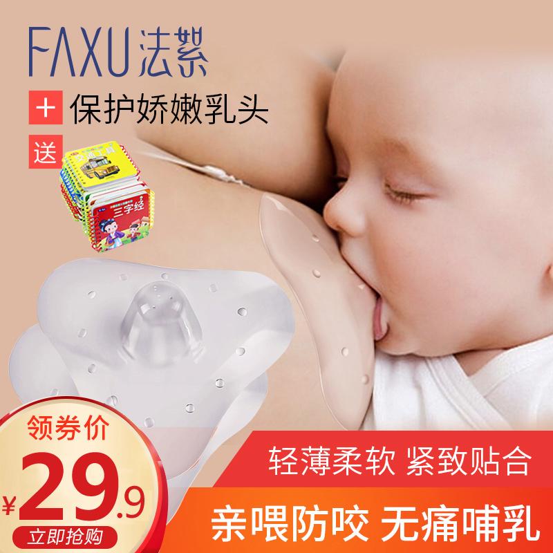 乳头保护罩乳盾乳贴喂奶牵引器内陷哺乳奶头防咬奶嘴套式喂奶神器,可领取20元天猫优惠券