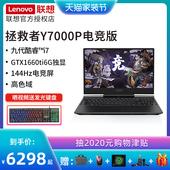 【极速发货】Lenovo/联想拯救者Y7000P2019款i7游戏本学生网课笔记本电脑酷睿9代六核1660Ti6G独显15.6电竞屏