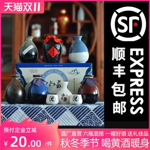 正宗浙江绍兴产黄酒女儿糯米红花雕酒手工加饭半甜型善酿六瓶礼盒