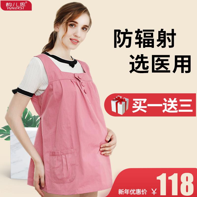 防辐射孕妇装怀孕期正品肚兜孕妇防辐射服四季内外穿上班族衣服女