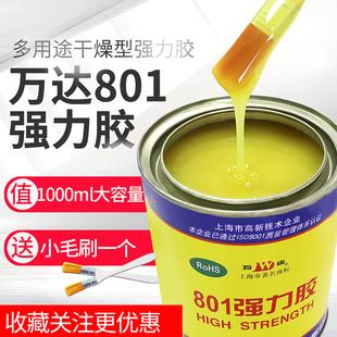 木材 上海康达万达WD801强力胶黄胶皮革塑料海绵胶粘接金属橡胶塑料 混泥土 陶瓷多用途万能胶