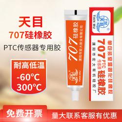 天目707硅橡胶 白色强力耐高温金属密封胶有机胶水 PTC传感器粘接胶 防水绝缘硅胶 白色密封胶45g