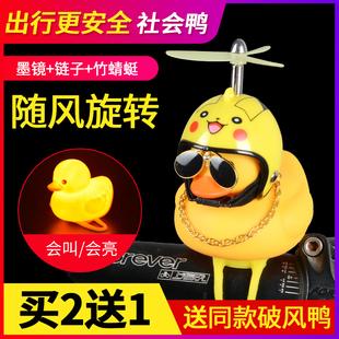 破风小鸭子自行车抖音电动摩托涡轮增鸭黄鸭头盔车载摆件挂件铃铛