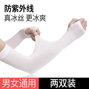 韩国冰丝防晒袖套夏季冰防晒女套袖护臂骑行防紫外线护袖手臂套男