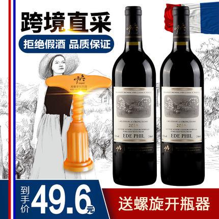 埃德菲尔丽玛干红法国整箱原汁进口红酒干红葡萄酒特价两只包邮