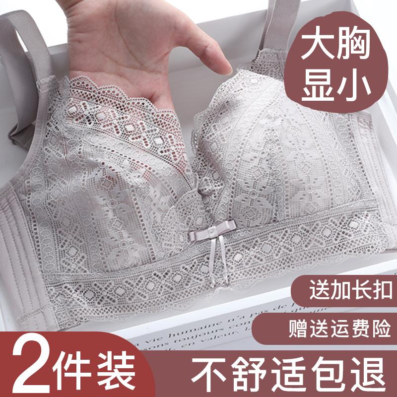 内衣女夏季薄款文胸罩大胸显小无钢圈大码聚拢调整型收副乳防下垂