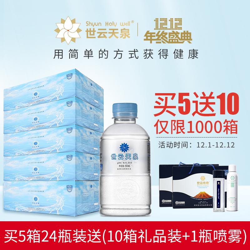 世云天泉 苏打水弱碱性纯净矿泉水天然小分子饮用水24瓶*5箱
