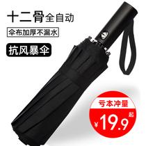 自动雨伞男女折叠太阳伞加大加固晴雨两用防晒防紫外线加厚遮阳伞