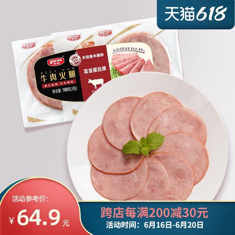 雨润低脂火腿片牛肉180g*3低卡低脂早午餐肉切片即食三明治食材