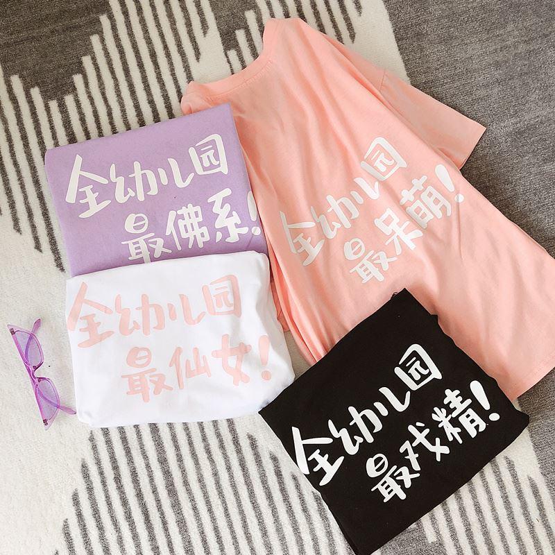 全幼儿园最仙女t恤成人爱心青春活力少女装李子柒同款衣服粉红色