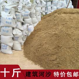 沙子河沙散装建筑用沙砂石细沙粗沙沙包用沙黄沙土沙子中沙砂浆