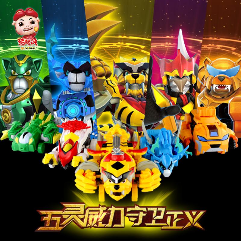 猪猪侠五灵锁控灵卫玩具酷变勇士光明守卫者炫变机器人男女孩礼物