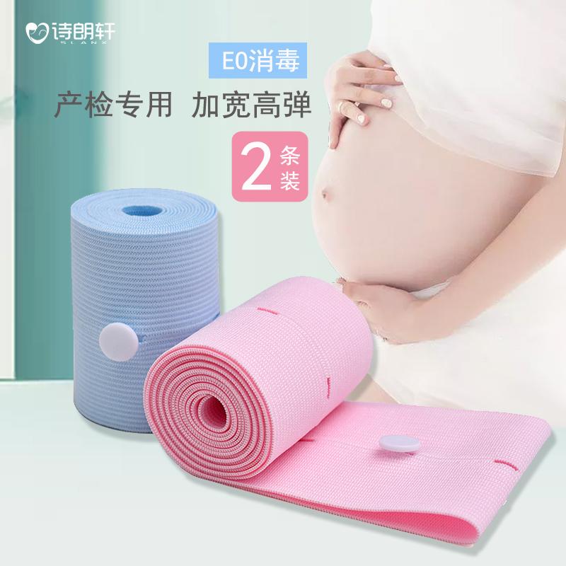 胎心监护带检测胎心胎监带护绑带2条孕妇腹带产检弹力加长通用款