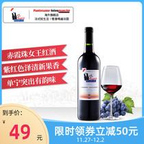 187ml单支红葡萄酒西班牙原瓶进口红酒幸运石迷你