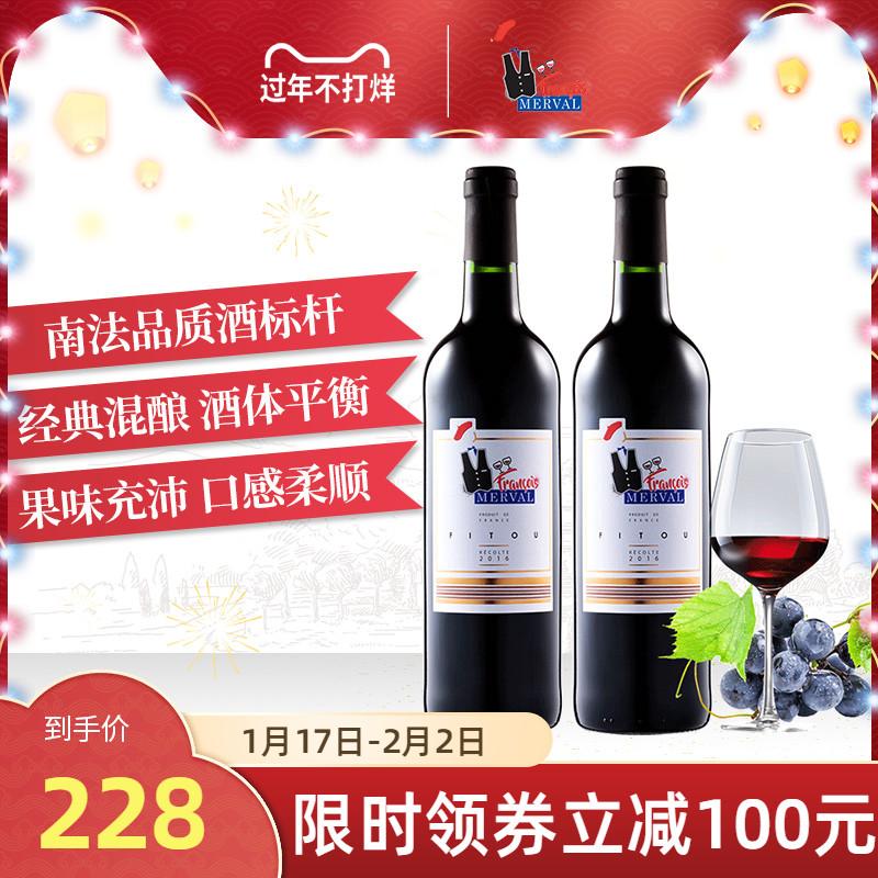FM法乐颂法国原瓶原装进口AOP级葡萄酒朗格多克菲图干红红酒2支装