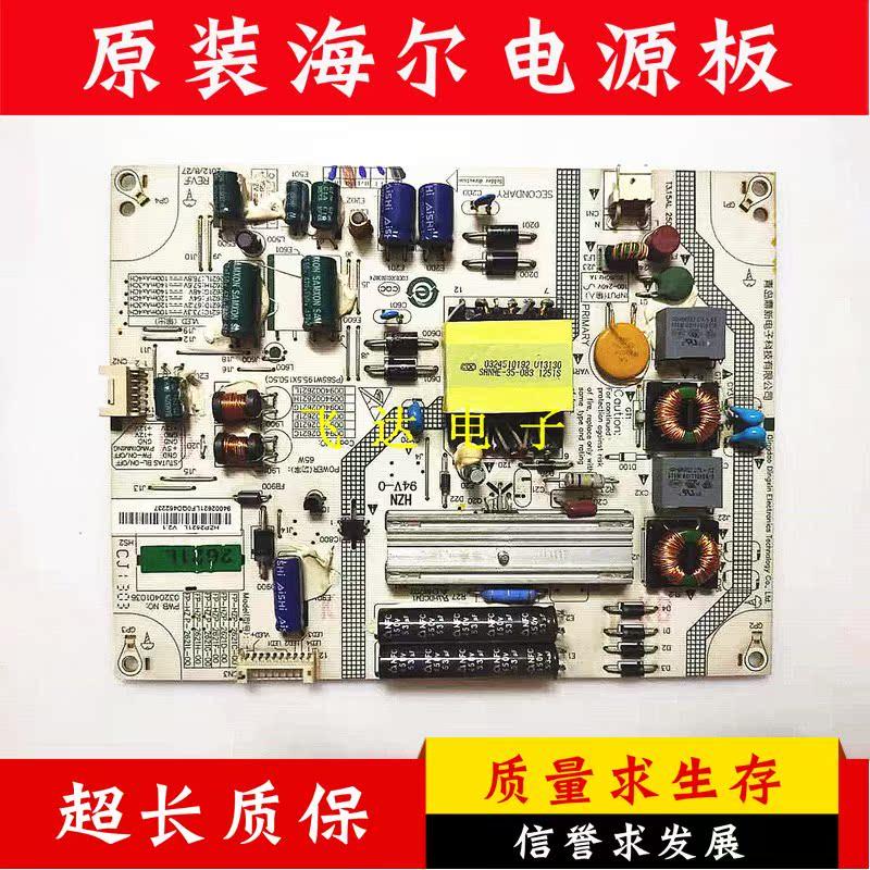 37寸海尔le37a800液晶电视机电源板