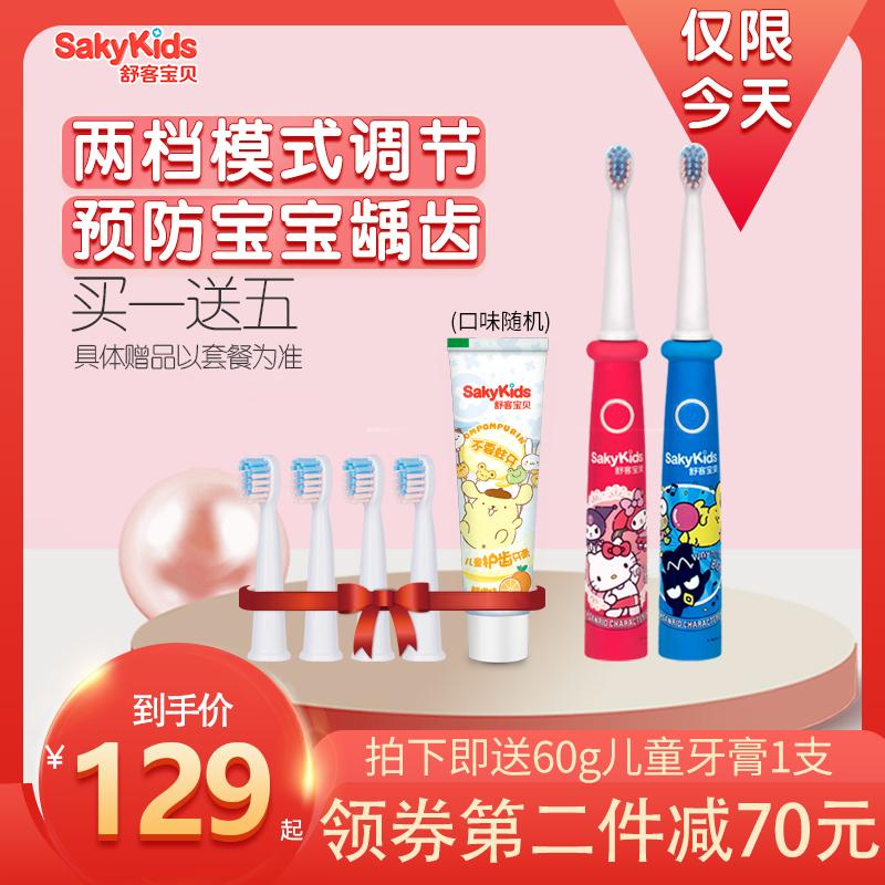 舒客舒克儿童电动牙刷充电式3-6-10岁以上软毛非U型款防水声波b32