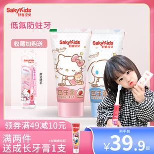 舒客宝贝儿童牙膏2 12岁以上宝宝含氟可吞咽防蛀旗舰店