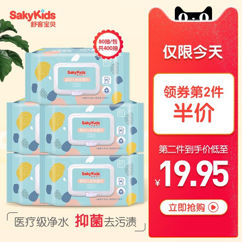 舒克舒客宝贝湿巾婴幼儿宝宝手口医疗级纯水卫生湿纸巾80抽*5包