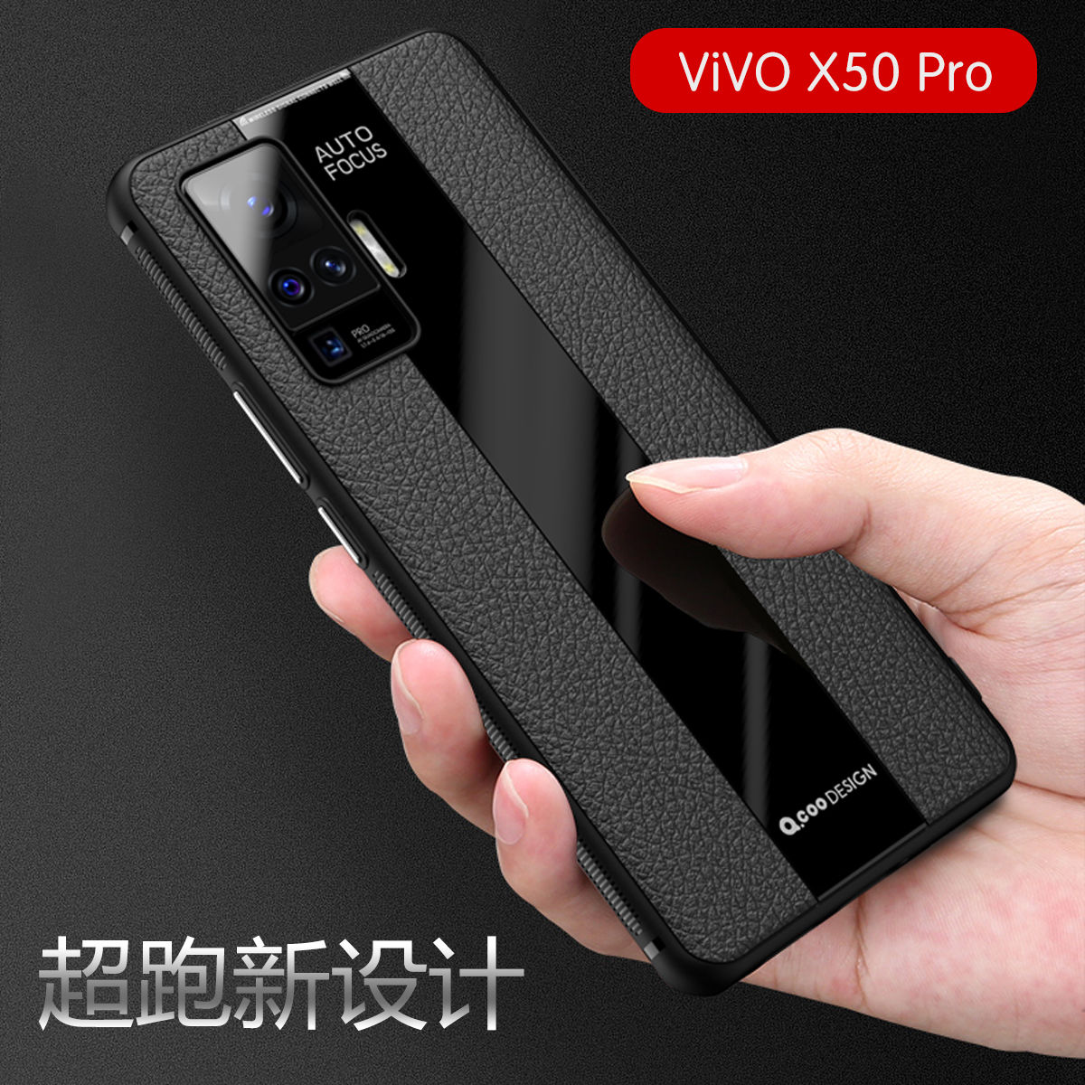 vivoX50手机壳高档配件X50Pro保护套软硅胶X50Pro+全包防摔皮纹