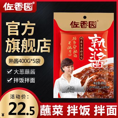 佐香园熟酱400g袋装 正宗东北大酱 黄豆酱 蘸菜拌饭拌面豆瓣