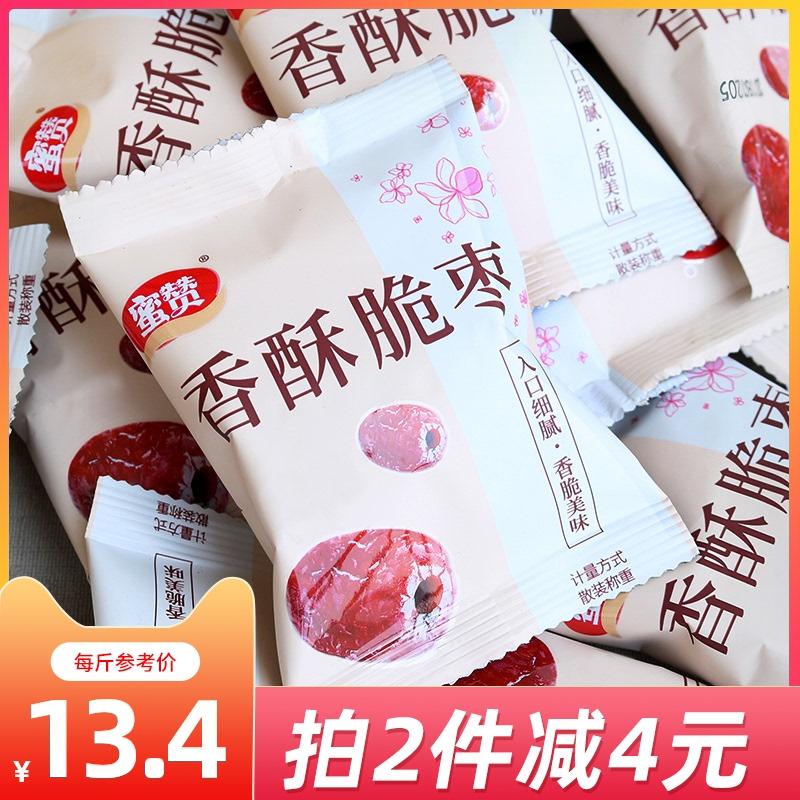 蜜赞脆枣小包装无核独立酥脆500g空心非烘干无油红枣香酥灰枣零食