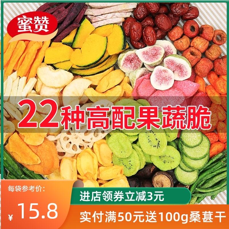 蜜赞综合什锦果蔬脆片蔬菜干水果干儿童零食混合装脱水香菇秋葵脆