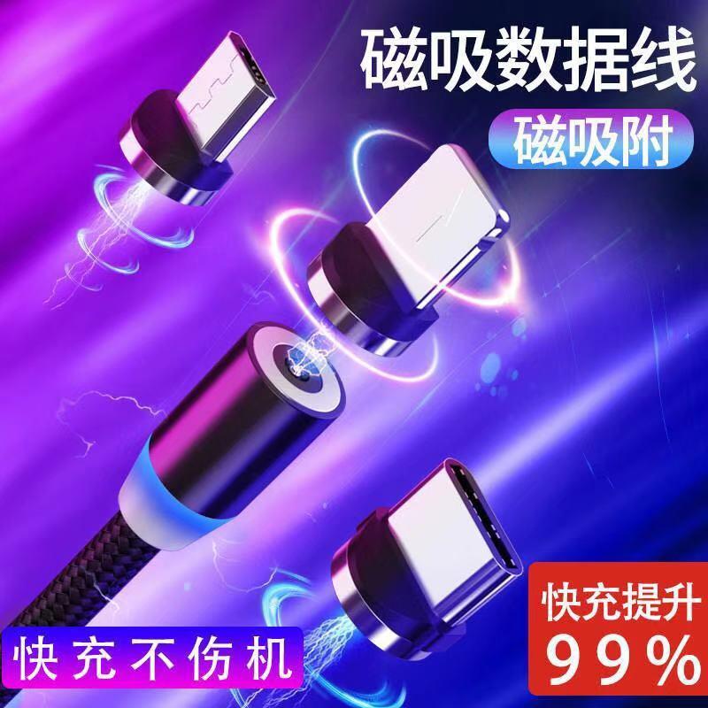 磁吸数据线器华为oppo小米vivo苹果