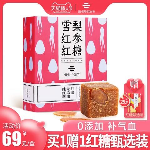 【宝妈推荐】云耕物作雪梨红参红糖盒装有机天然大姨妈体寒气血